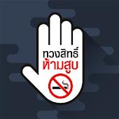 ทวงสิทธิ์ ห้ามสูบ
