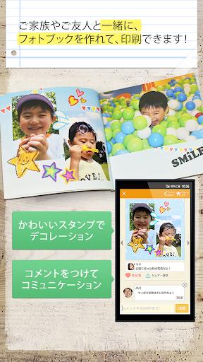 簡単印刷!スマイルログ|子どもの写真をフォトブックに残そう!