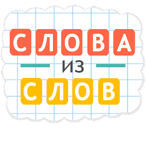 Слова из Слов for PC and MAC