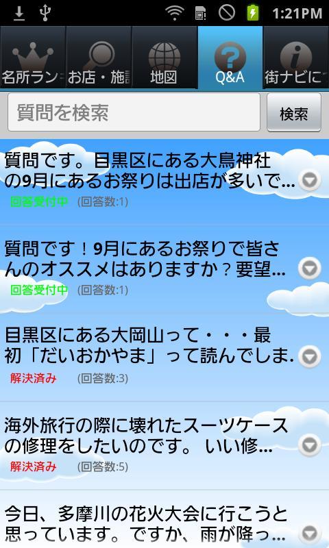 目黒ナビ - screenshot