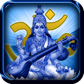 Gayatri Mantra Live Wallpaper
