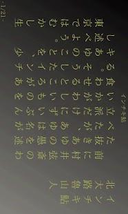 AozoraYomite- screenshot thumbnail