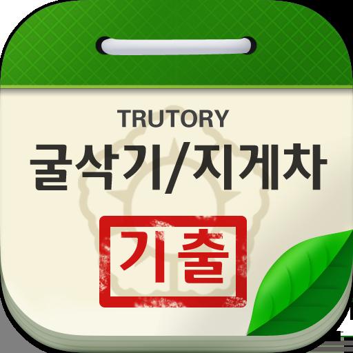 굴삭기 지게차 기출문제 教育 App LOGO-APP開箱王