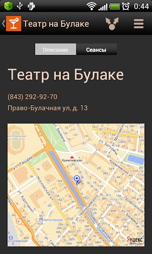 免費娛樂App|Афиша Казани|阿達玩APP