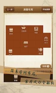 Free Download 龙易风水 APK