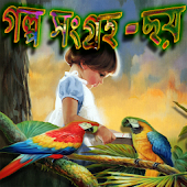 Story Collection 6 - Bengali