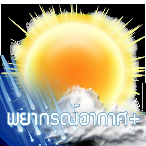 พยากรณ์อากาศ+ 天氣 App LOGO-APP開箱王