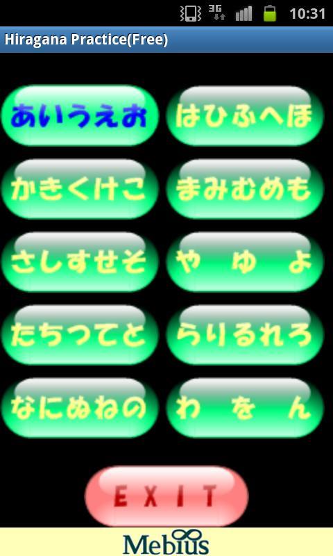Hiragana practice (Free) - screenshot