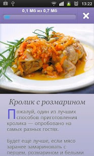 Belonika's Recipes - screenshot thumbnail