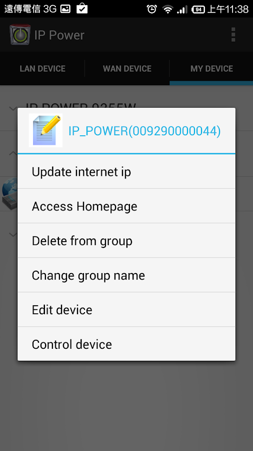IP Power - screenshot