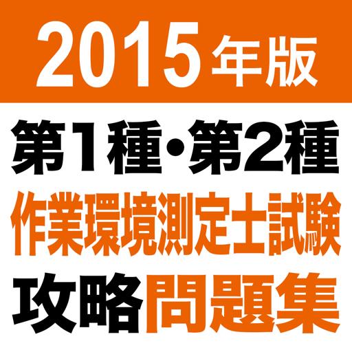 2015 第1種・第2種作業環境測定士試験 問題集アプリ