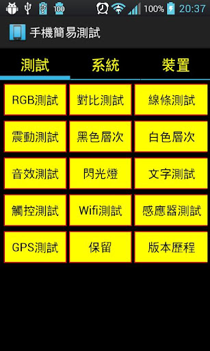 多人下載使用APP工具手機簡易測試 -- 測試手機的好幫手!app開發團隊經典作品