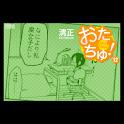 おたちゅ! 第12集 logo