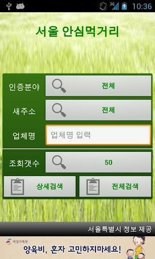 Seoul SafeFood