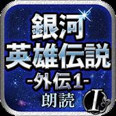 銀河英雄伝説外伝1 星を砕く者 -朗読-