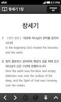 Screenshot of 성경과 노트 (다국어 성경)