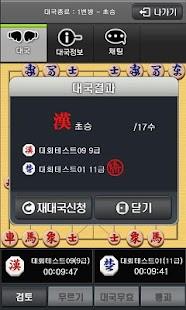엠게임 장기 - screenshot thumbnail