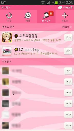 免費下載生活APP|KakaoTalk主題 粉红色斑馬紋主題 app開箱文|APP開箱王