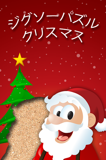 子供向けクリスマスジグソーパズル
