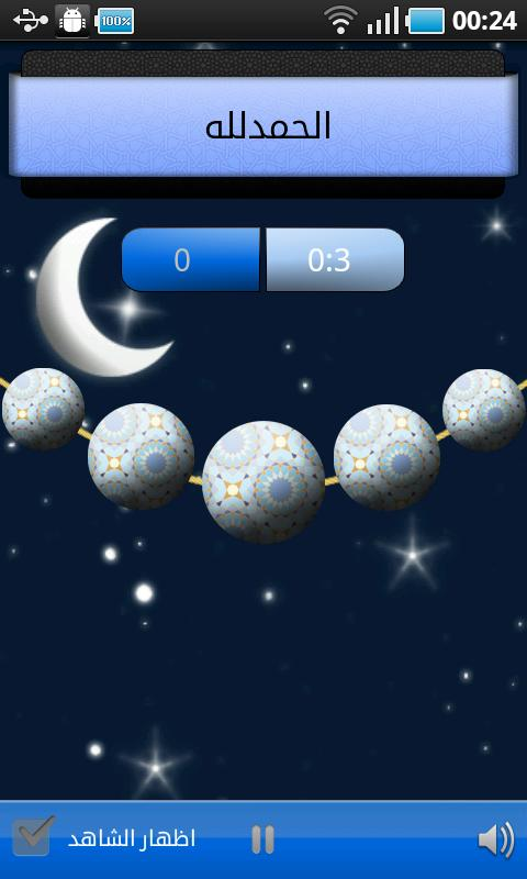 Azkari |  اذكاري- screenshot