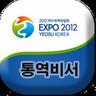 EXPO 2012 YEOSU KOREA ezTalky icon
