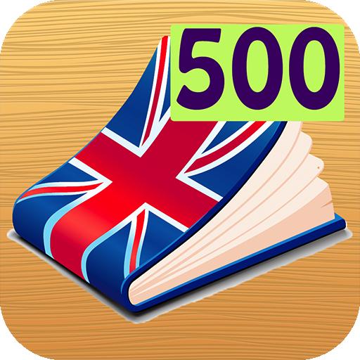 500 популярных английских слов LOGO-APP點子