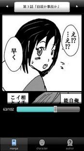 ラッキーボーイ1(無料漫画)- スクリーンショットのサムネイル