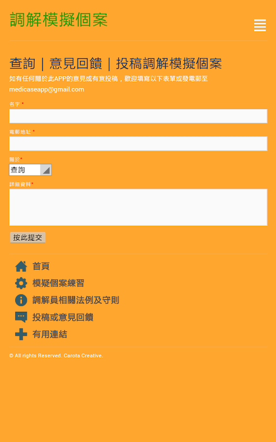 模擬調解個案練習 Lite - screenshot