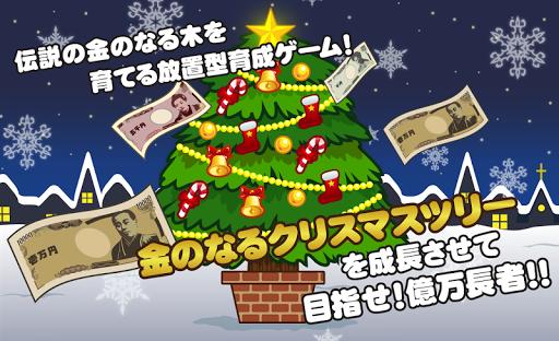 金のなる木〜X'mas ver.〜