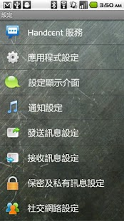 Handcent SMS Traditional Chine - screenshot thumbnail