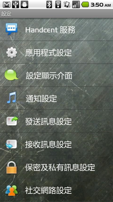Handcent SMS Traditional Chine - screenshot
