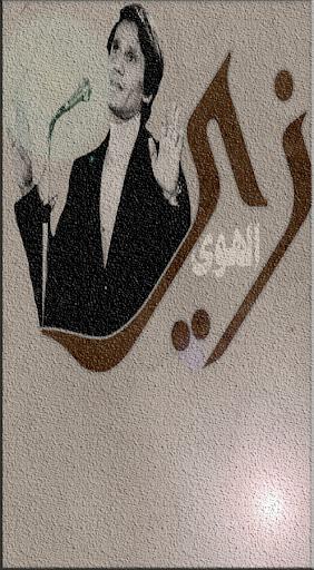 Radio Abdelhalim