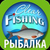Рыбалка - Clear Fishing