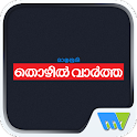 Mathrubhumi Thozhil Vartha icon