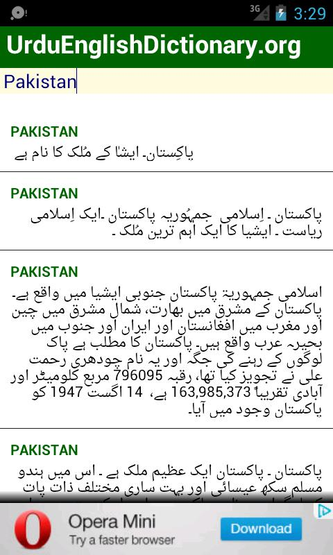 Urdu English Dictionary- screenshot