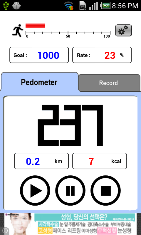 Pedometer for Android - screenshot