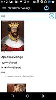 Screenshot of Online Tamil Dictionary