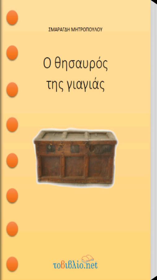 Ο θησαυρός της…, Σ.Μητροπούλου - screenshot