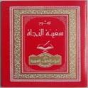 Kitab Safinah An Nazah icon