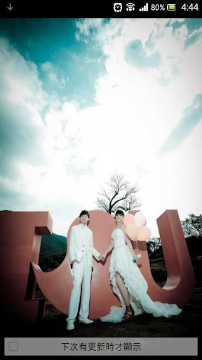啾 栗 結婚。幸福