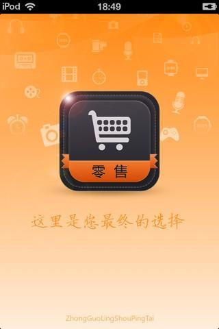 中国零售平台