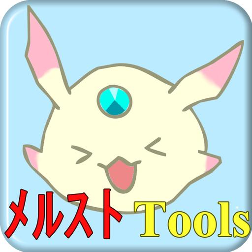 メルストTools 工具 App LOGO-APP試玩