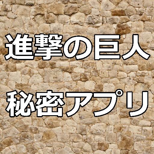 マンガ大百科 for 進撃の巨人 LOGO-APP點子