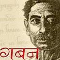 Gaban by Premchand in Hindi icon