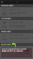 Screenshot of 1년 10번 성경듣기