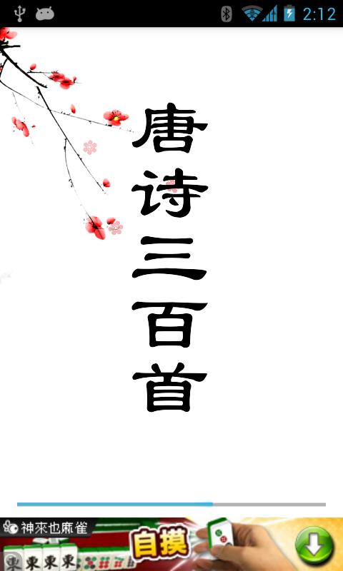 Tang Poetry- screenshot