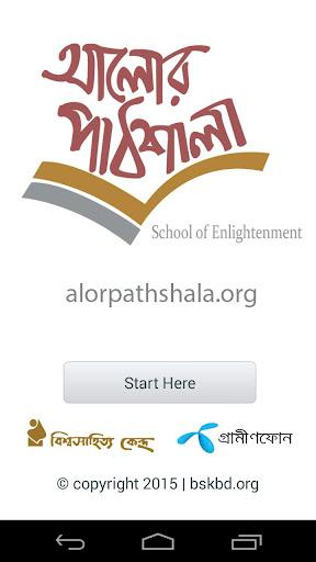 আলোর পাঠশালা Alorpathshala
