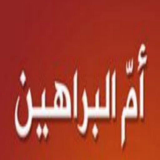 Umm Al-Barahin LOGO-APP點子