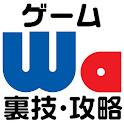 ゲームの裏技・攻略動画 -ワザップァ- icon