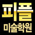 피플미술학원 logo